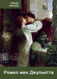 Шекспир || Ромео мен Джульетта